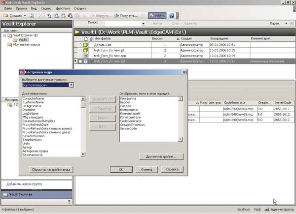 Рис. 2. Настройка вида для файлов EdgeCAM 10