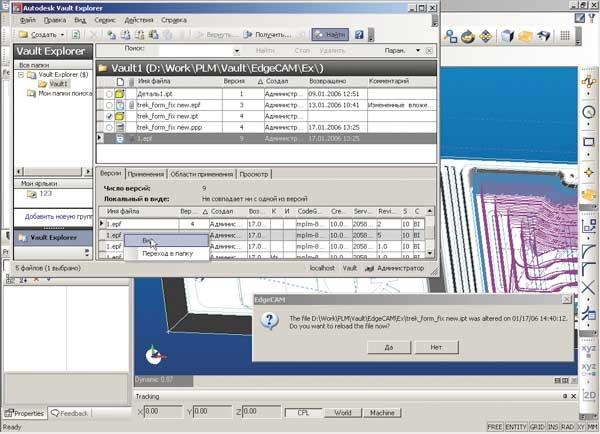 Рис. 3. Открытие файла EdgeCAM для изменения