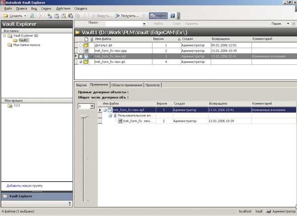 Рис. 4. Файл управляющей программы и прикрепленный к нему файл управляющей программы EdgeCAM 10