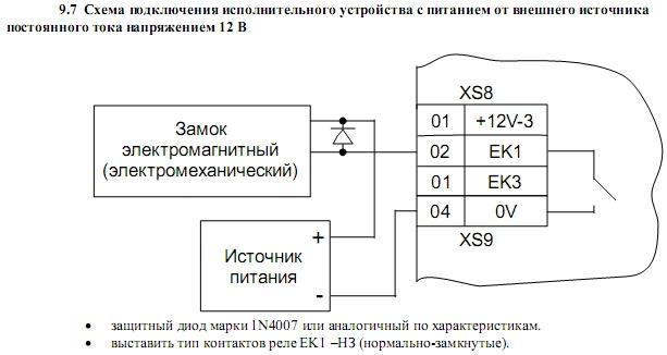 Схема подключения ACS-102-LE-S 8.