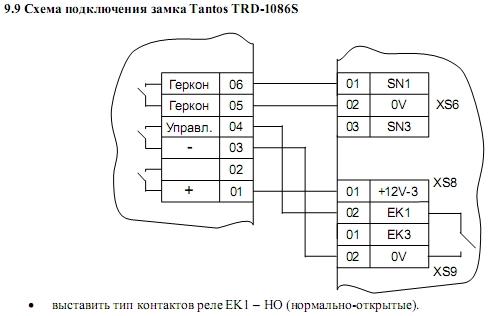 Схема подключения ACS-102-LE-B 10.