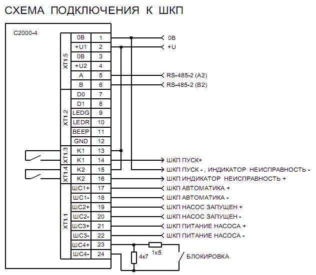 Схема подключения Поток-3Н 4.