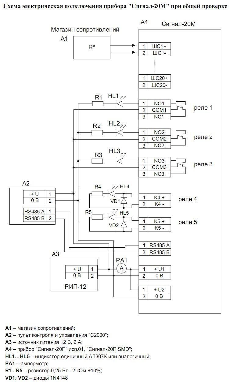 Схема подключения Сигнал-20М 2.