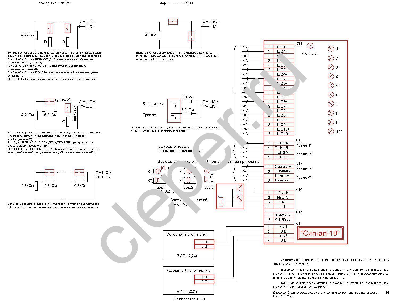 Схема подключения сигнал-10
