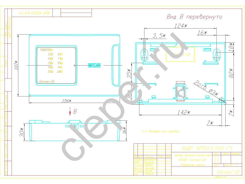 Сигнал схема подключения чертеж в autocad Скачать чертеж Сигнал 10 архив с файлом autocad dwg
