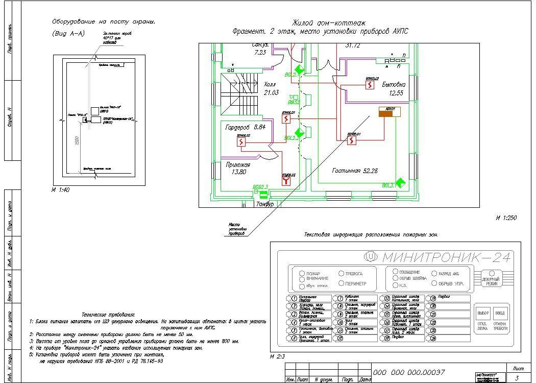 Проектирование схемы монтажа